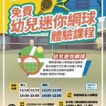 免費幼兒迷你網球體驗課程-01