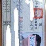 S__252411979